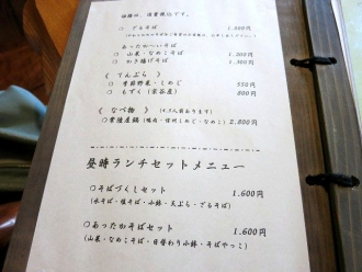 14-11-23 品そば