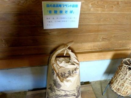 14-11-23 そば粉