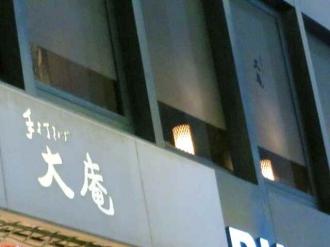 14-11-24 店二階