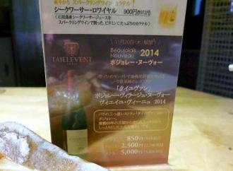 14-11-24 品ワイン
