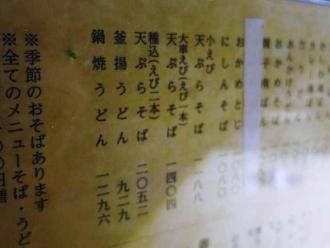 14-11-28 品なべ