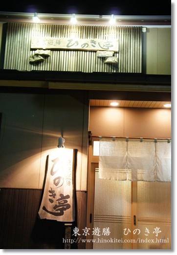 東京遊膳 ひのき亭