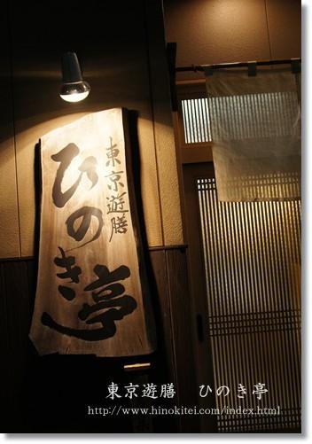 横須賀 ひのき亭