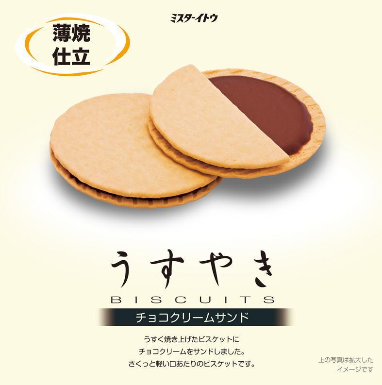 うすやきクッキー2