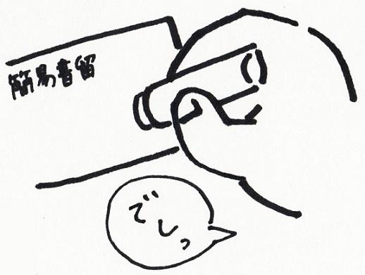 スキャン_20141029 (2)