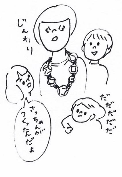 スキャン_20141209 (7)
