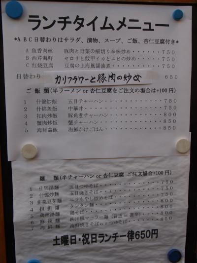 メニュー(上海庭)