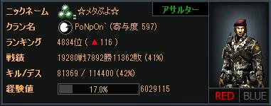 0209ぷよたんアサルター