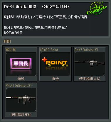 030601軍団長獲得