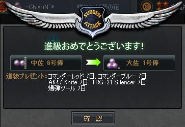 030602大佐