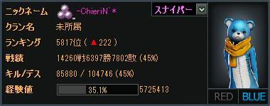 0314青クマ