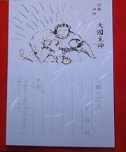 松島神社3