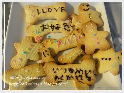 20120423_クッキー_03