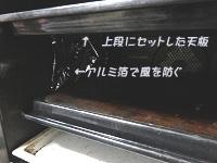 20110227_底割れ防止