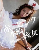 「赤×ピンク」水崎綾女写真集