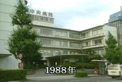 1988年、ある中央病院