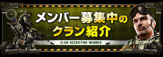 title_clanmember.jpg