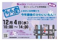 25-12-4チクチク堂イベントフライヤー