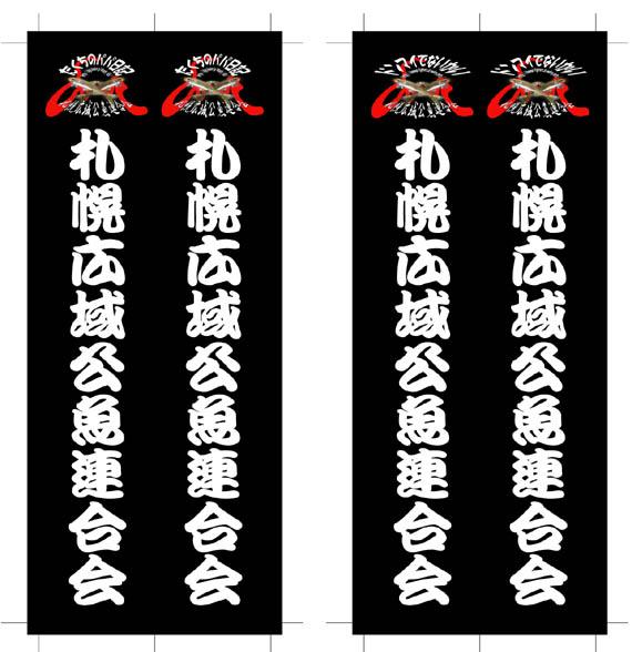 札幌広域公魚連合会_旗02