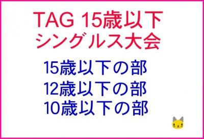 TAG15歳以下シングルス大会