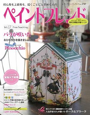 PF17_cover (1)