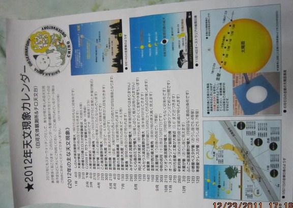 天文現象カレンダー