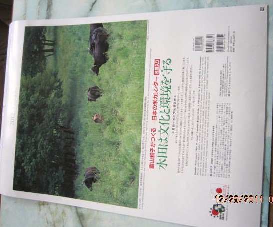 日本の米カレンダー