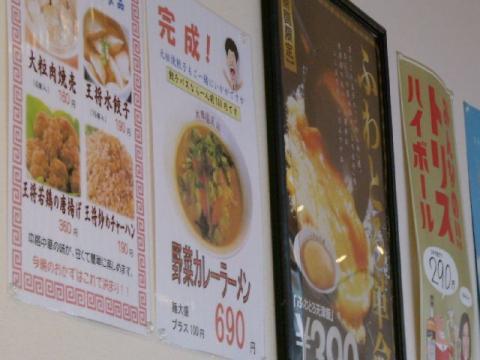 大阪王将三条興野店・カレーメニュー