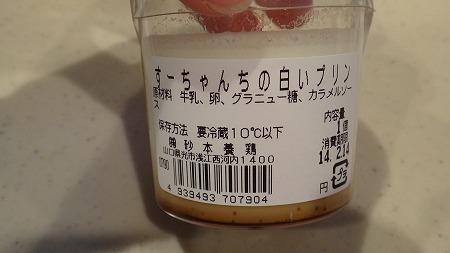 すーちゃん 003