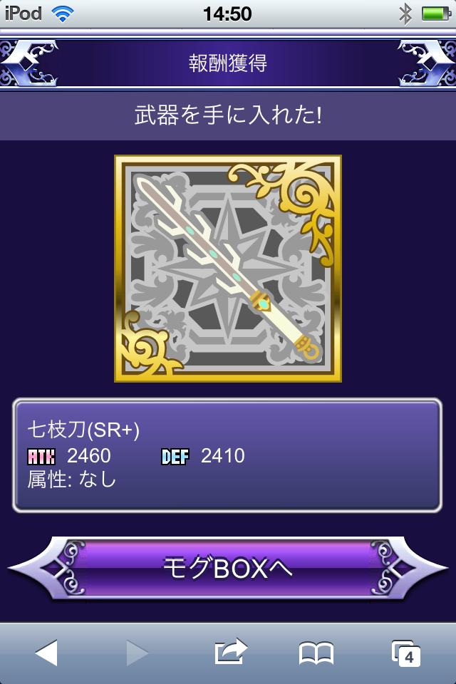 七枝刀 SR+
