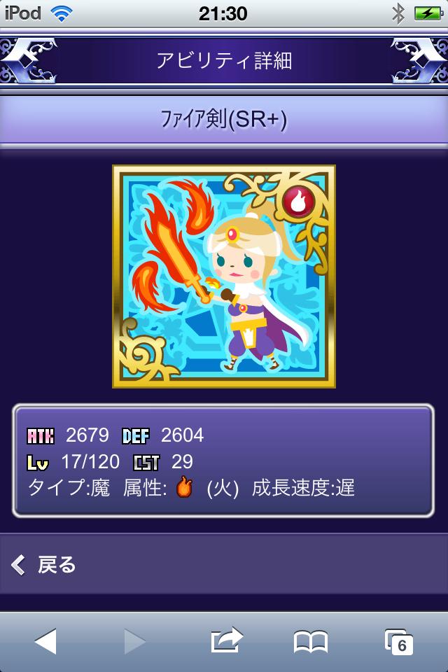ファイア剣(SR+)