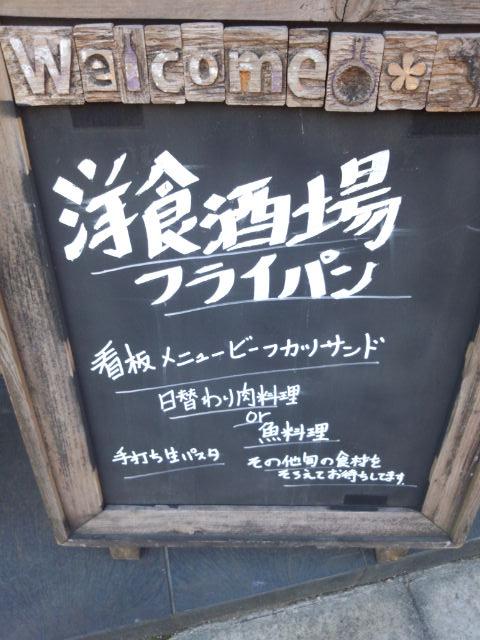 下北沢フライパン1