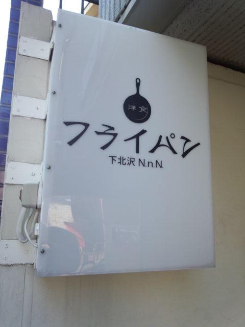 下北沢フライパン5