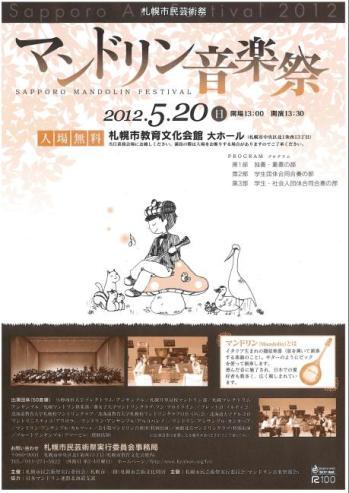 マンドリン音楽祭2012