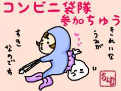gomihiroi2.jpeg
