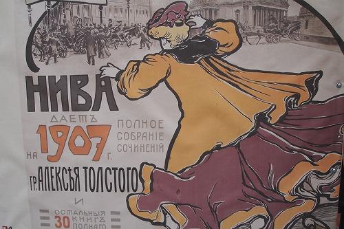 トレチャコフ美術館 (4)