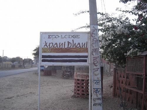 apani dhani アパニダーニ