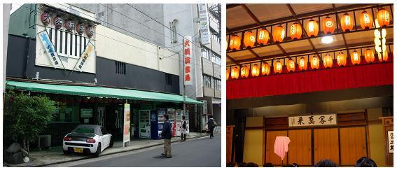 那古野 大須演芸場