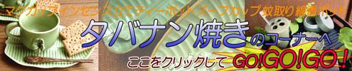 110801_sale_tabanan_gogo.jpg