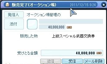 20111214_7.jpg