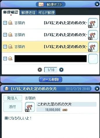 20120301_10.jpg