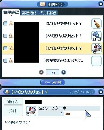 20120305_3.jpg