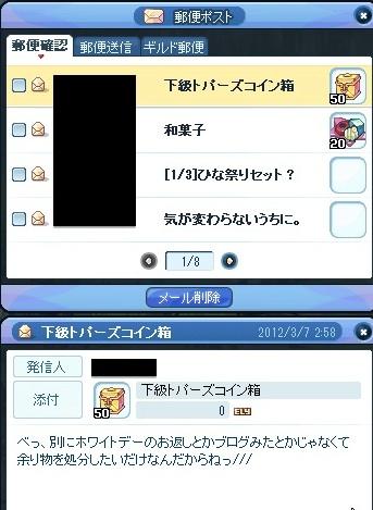 20120307_1.jpg