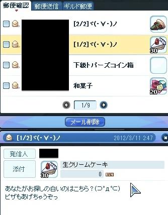 20120310_3.jpg