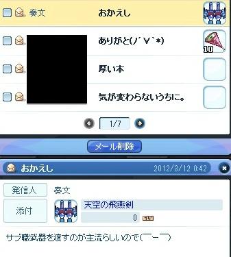20120312_6.jpg