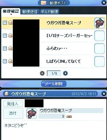 20120405_2.jpg