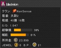 blackrion2.jpg