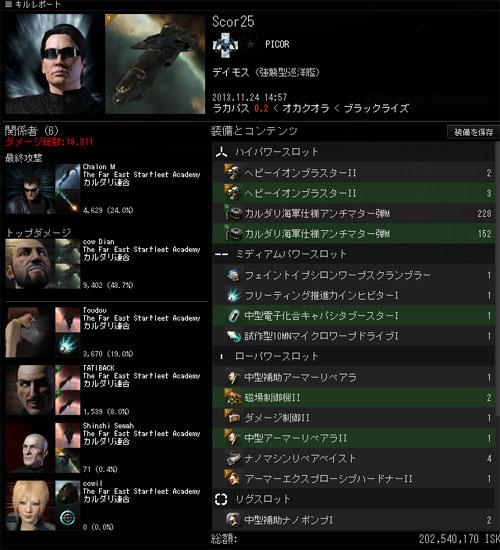 kill2013112602.jpg