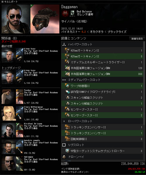 kill2013121020.jpg