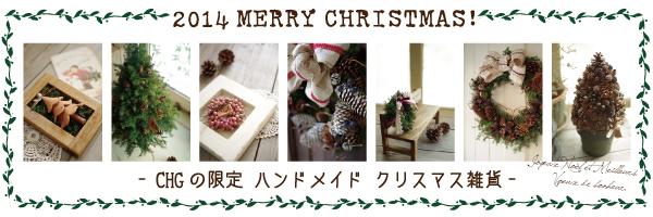 2014クラフトハンズギャラリーのハンドメイドクリスマス雑貨